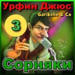 Garikello & Co - Урфин Джюс. 03. Сорняки