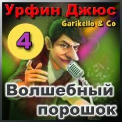Garikello & Co - Урфин Джюс. 04. Волшебный порошок