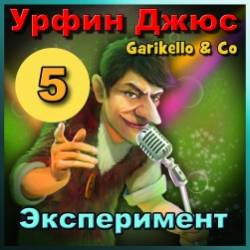 Garikello & Co - Урфин Джюс. 05. Эксперимент.