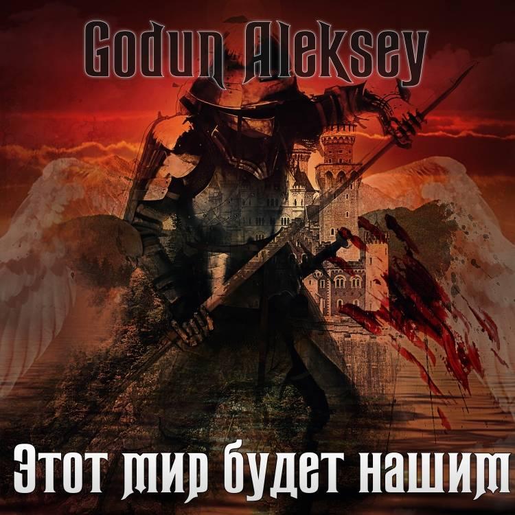 Годун Алексей-Этот мир будет нашим