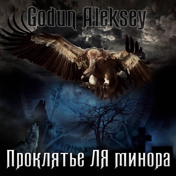 Годун Алексей-Крушение корабля