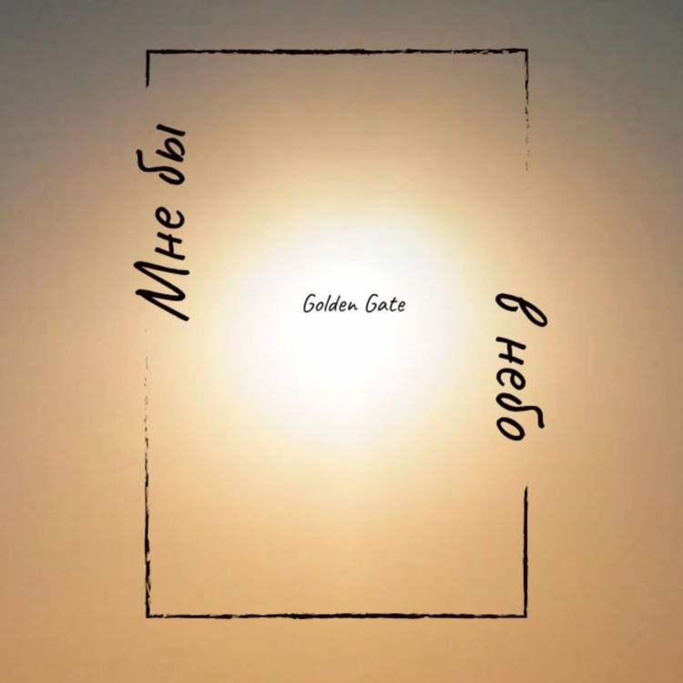 Golden Gate-Мне бы в небо