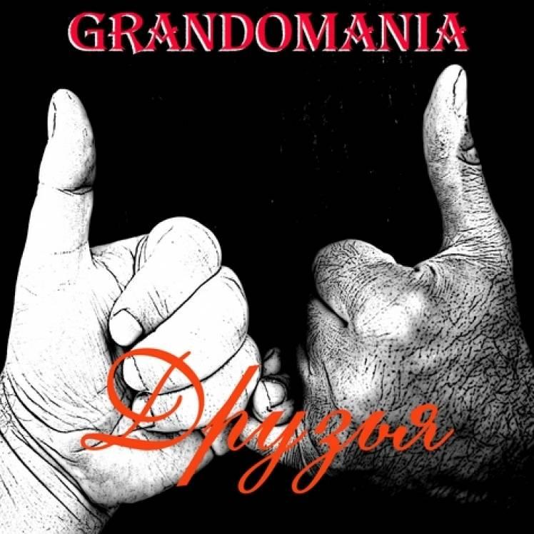 GrAndomania-Друзья