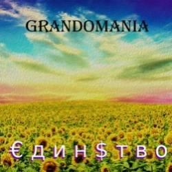 GrAndomania-Единство
