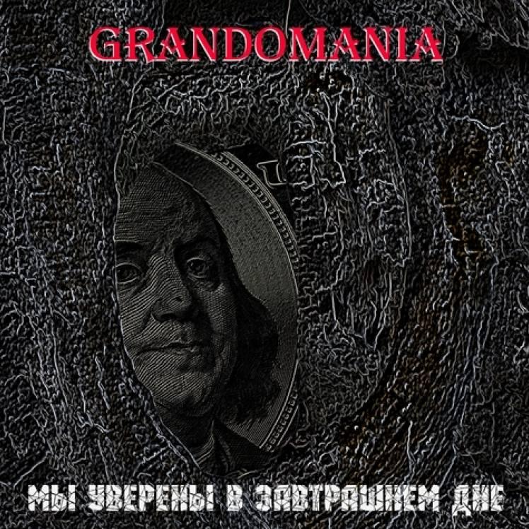 GrAndomania-Мы уверены в завтрашнем дне