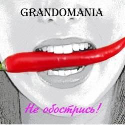 GrAndomania-Не обострись