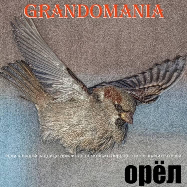 GrAndomania-Орёл