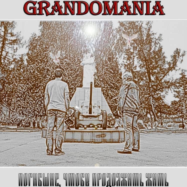 GrAndomania-Неизвестному солдату