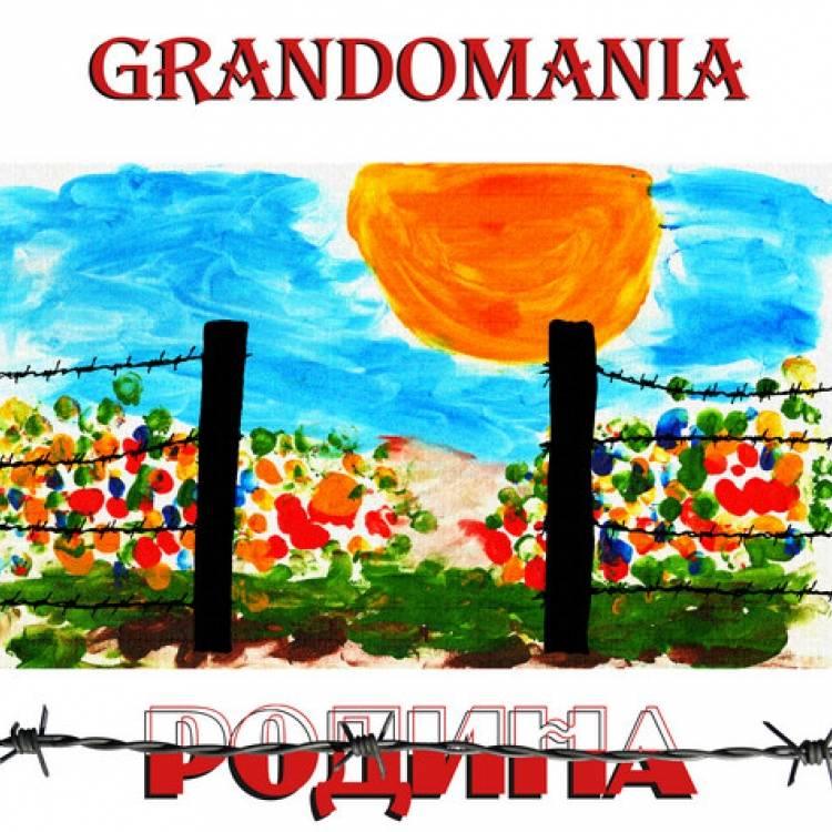 GrAndomania-Родина