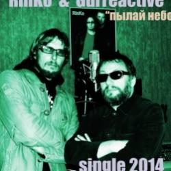 Группа RinKo-ПЫЛАЙ НЕБО