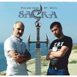 Группа Sacra - Зеркала