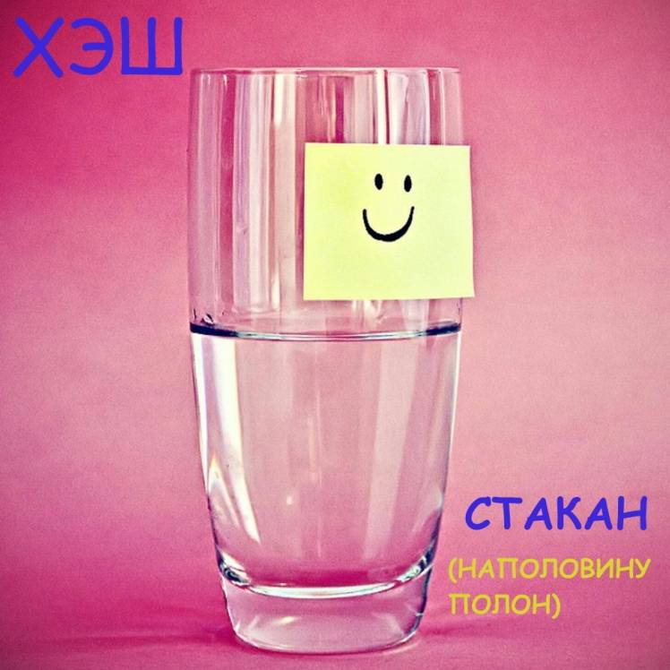 ХЭШ-Стакан