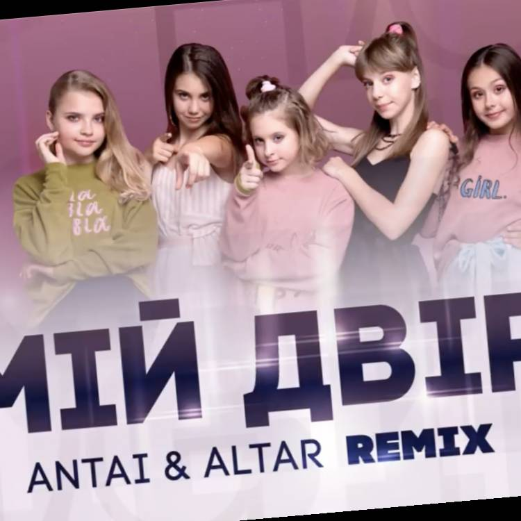 High Up 5-HighUp5  ANTAI  ALTAR remix