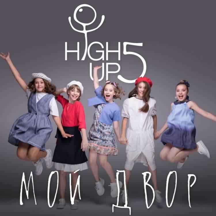 High Up 5-Мой Двор