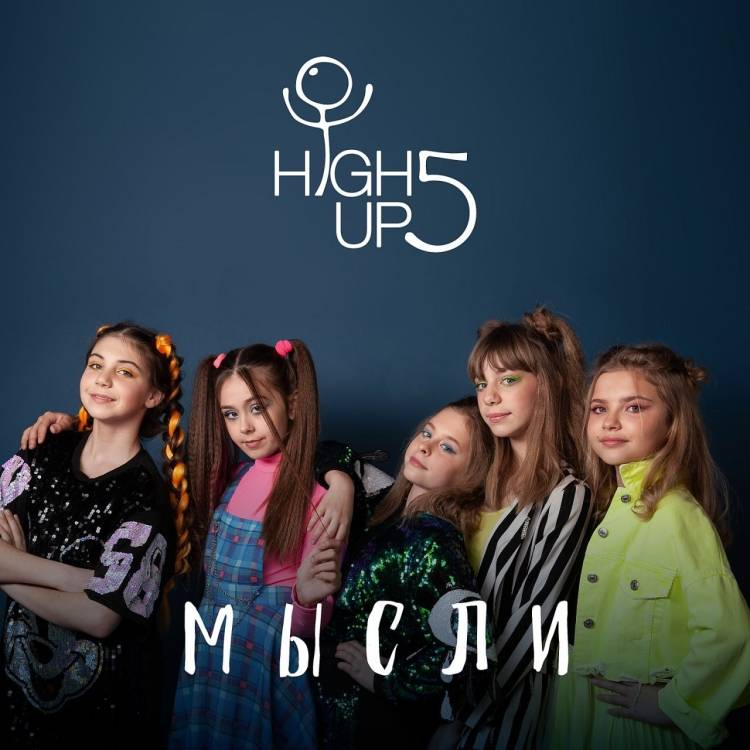 High Up 5-Мысли