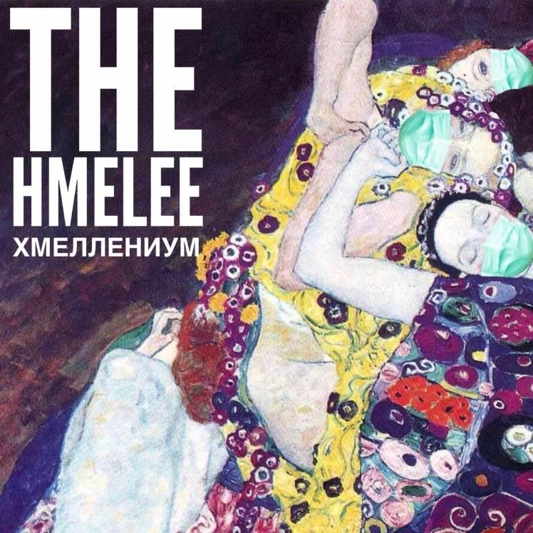 Хмелi The Hmelee-2000