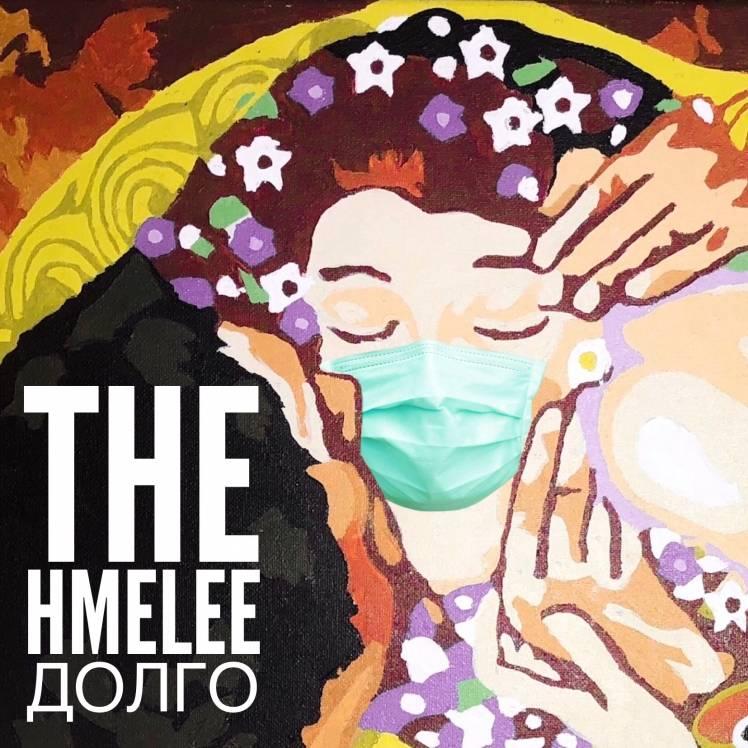 Хмелi The Hmelee-Долго