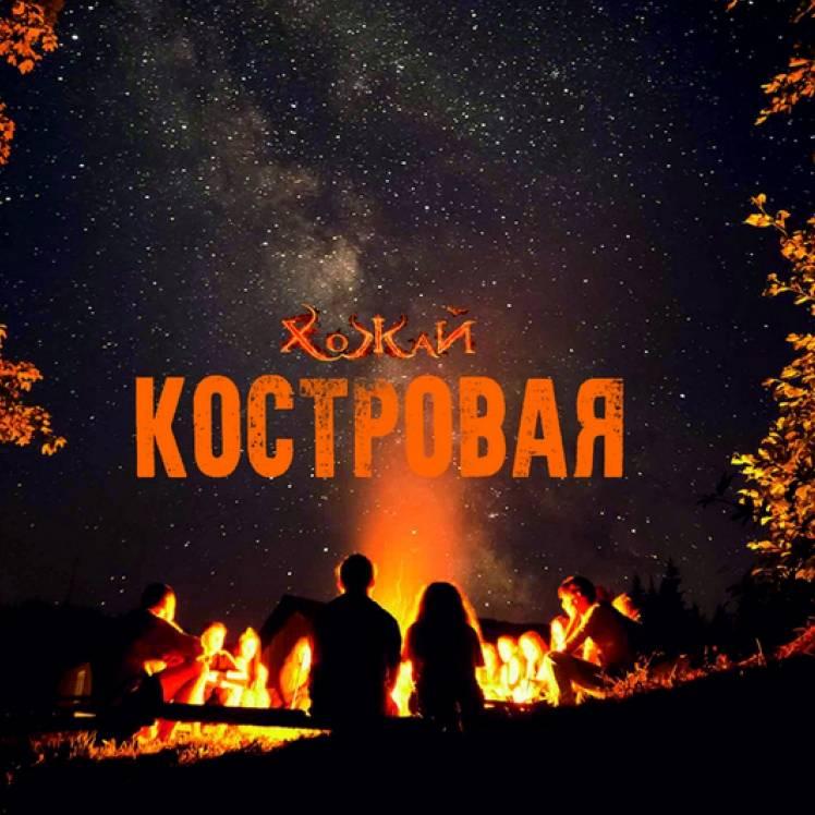 ХоЖаЙ-Костровая