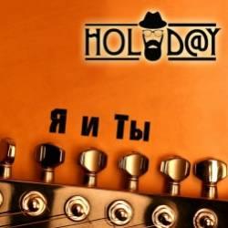 Holidy-Я и Ты