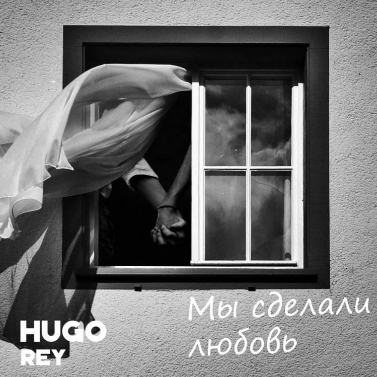 Hugo Rey-Мы сделали любовь