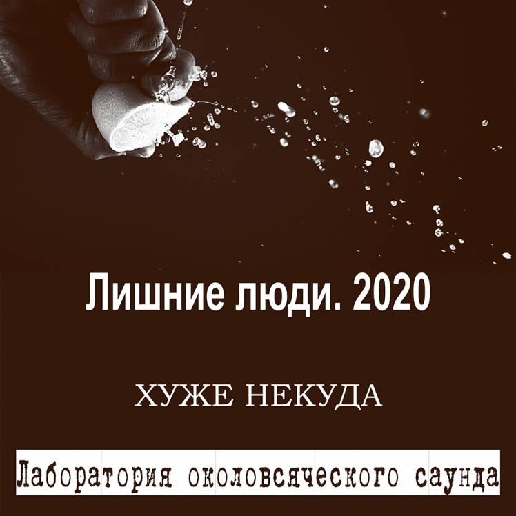 Хуже некуда-Лишние люди 2020