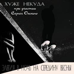 Хуже некуда и Сергей Онский-Элегия