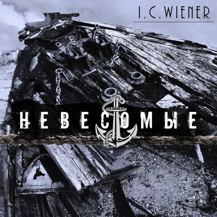 ICWiener-Морская