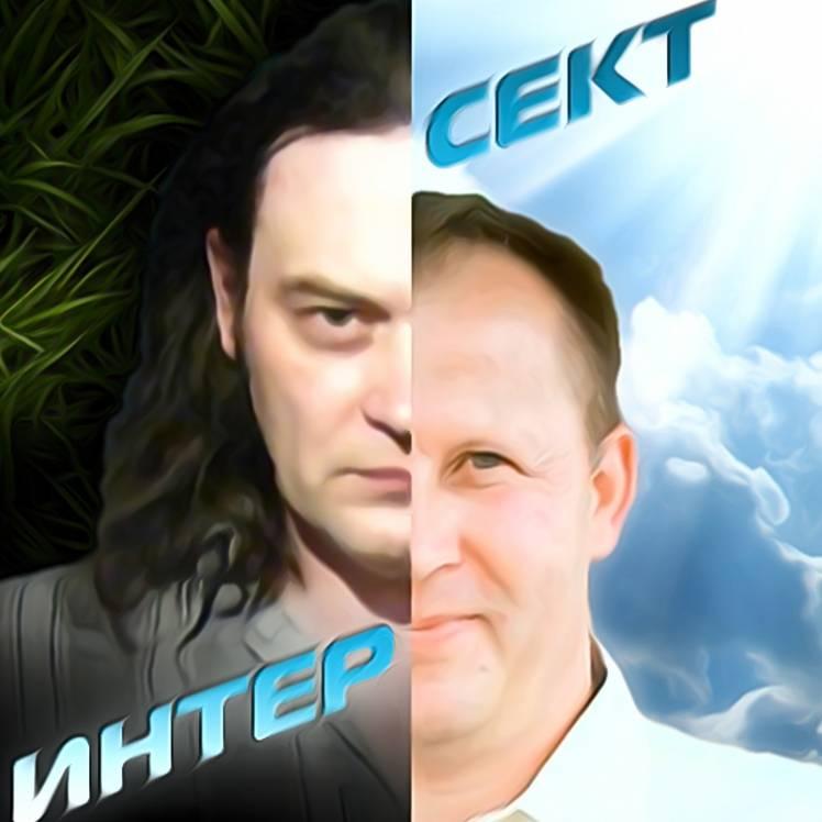 ИНТЕРСЕКТ-Себе