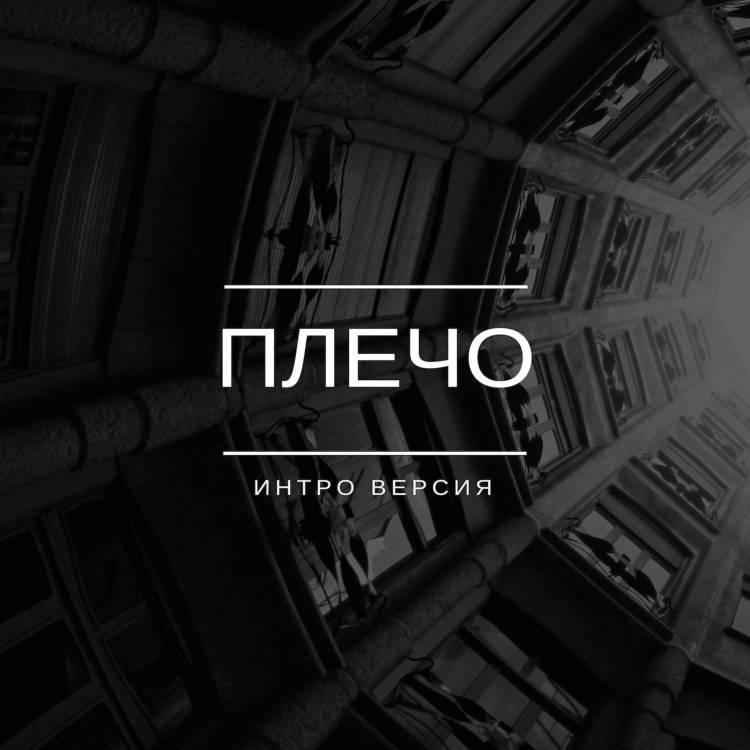 ИНТРО ВЕРСИЯ-Плечо