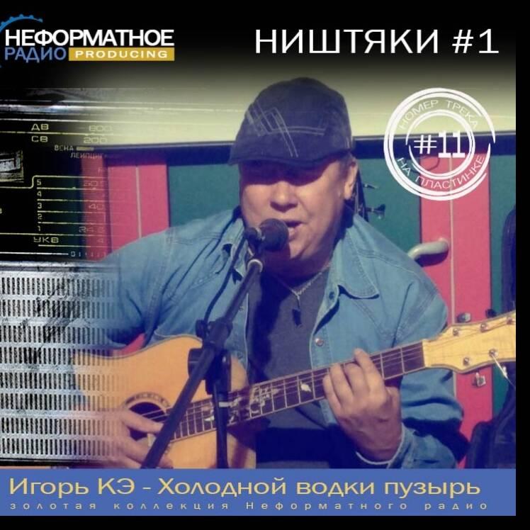 Игорь Кэ-Холодной водки пузырь