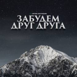 Игорь Костюхин-Забудем друг друга