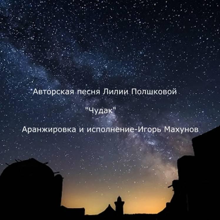 Игорь Махунов-Чудак