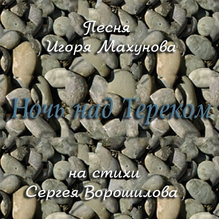 Игорь Махунов-Ночь над Тереком