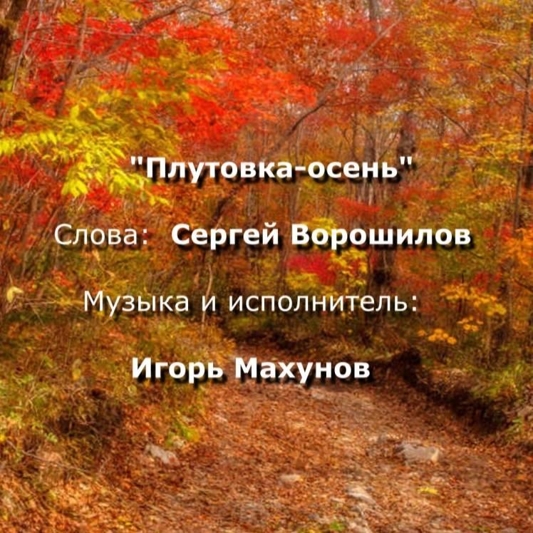 Игорь Махунов -Плутовка-осень