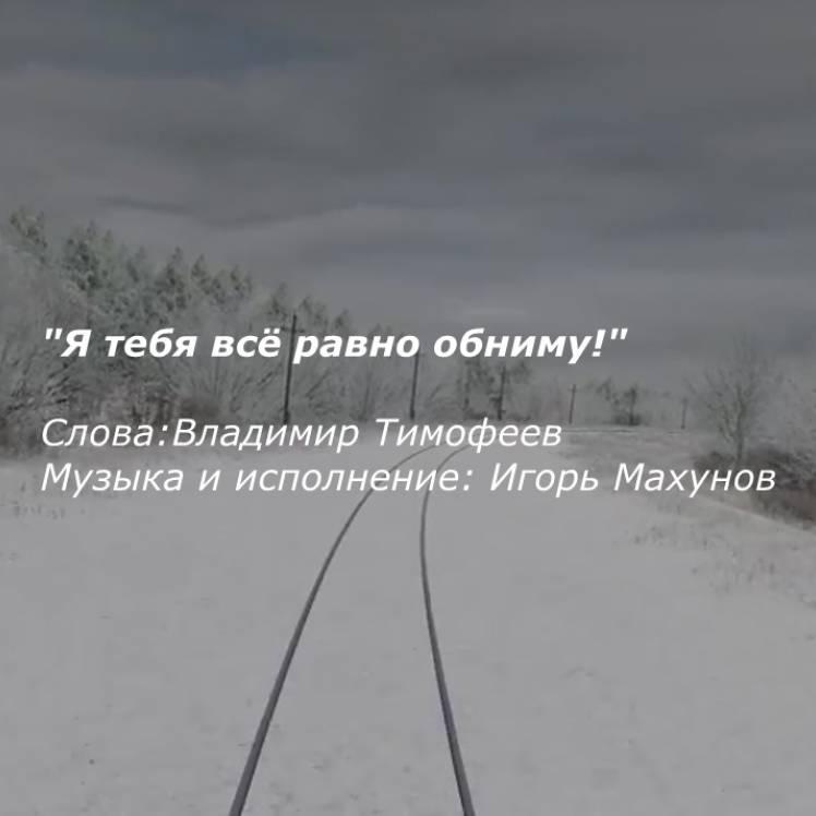 Игорь Махунов-Я тебя всё равно обниму