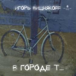 Игорь Вишняkoff-Про Улиток