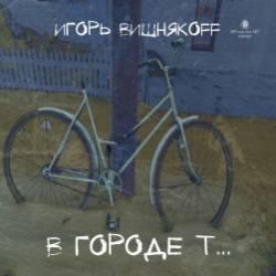 Игорь Вишняkoff-Звездочёт
