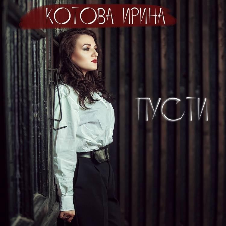 Ирина Котова-Пусти