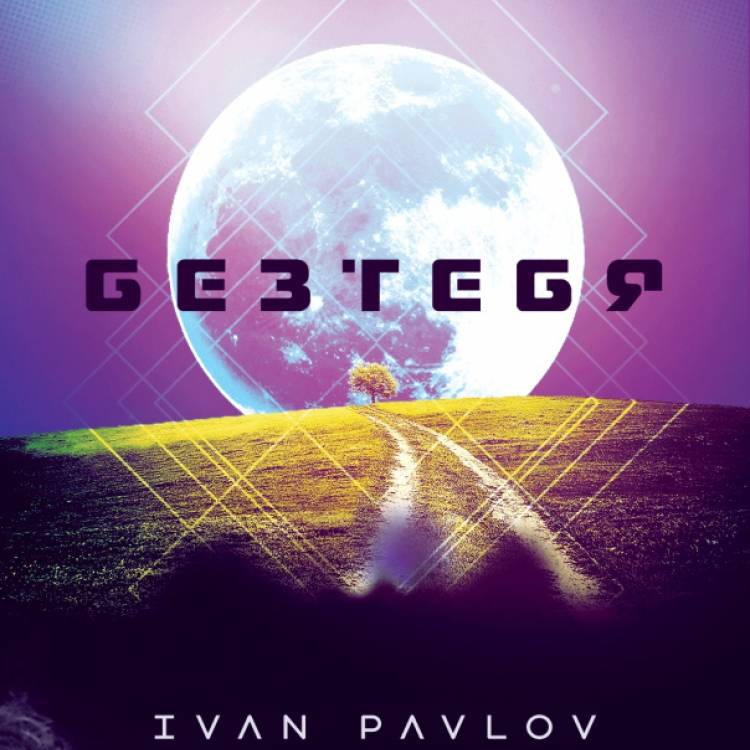 Ivan Pavlov-Без тебя