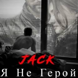 JACK-Я Не Герой