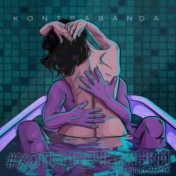 KONTRABANDA-Хотимвечеринки Housemad Remix