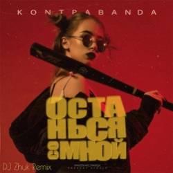 KONTRABANDA-Останься со мной DJ Zhuk Remix
