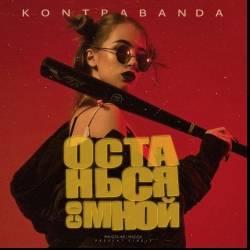 KONTRABANDA-Останься со мной