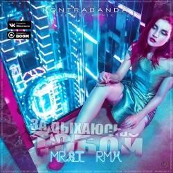 KONTRABANDA-Задыхаюсь тобой Mr-ST Remix