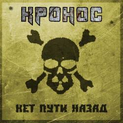 КРОНОС - Нет Пути Назад