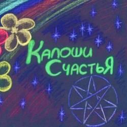 Калоши Счастья-элеватор