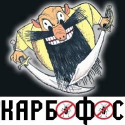 Карбофос-Партизанчики