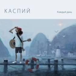Каспий-Каждый день