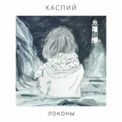 Каспий-Локоны