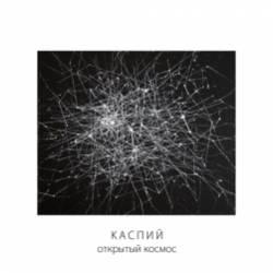 Каспий-Открытый космос